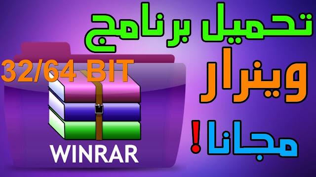 تحميل وتفعيل الوينرار نسخ 32 و 64 bit برنامج Winrar كامل مع التفعيل