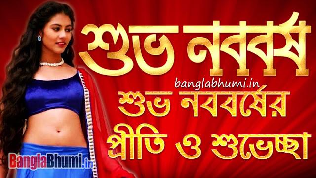 Subho Noboborsho Ritika Sen Wish HD Wallpaper Free Download