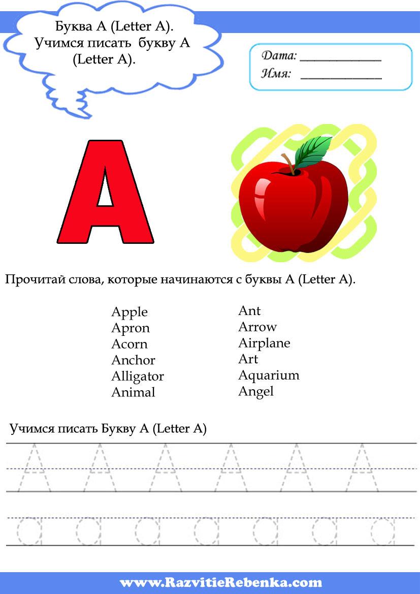 Английской знакомство буквой aa с