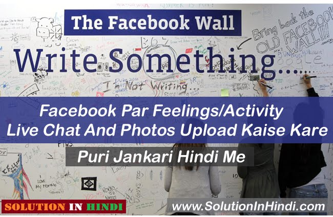 facebook par feelings live chat and photos upload (update) kaise kare-www.solutioninhindi.com