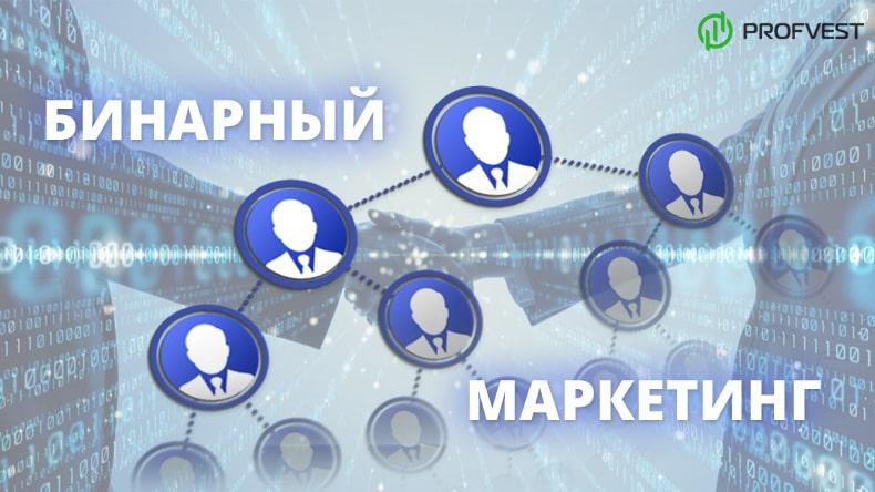 Что такое бинарный маркетинг и как в нем заработать
