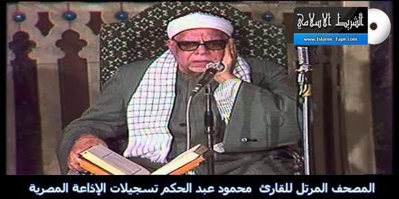 المصحف المرتل للقارئ  محمود عبد الحكم تسجيلات الإذاعة المصرية