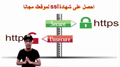 طريقة تحويل http الى https مجانا وتركيب شهادة ssl على مدونة بلوجر بنطاق مدفوع