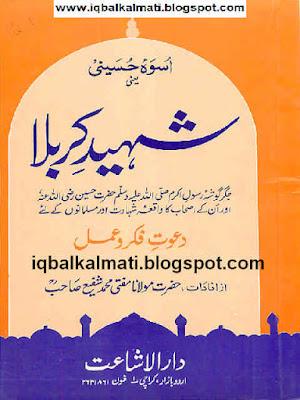 Shaheed e Karbala By Shaykh Mufti Muhammad Shafi R.A