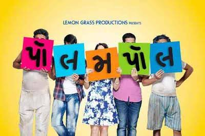 POLAM POL  GUJARATI MOVIE