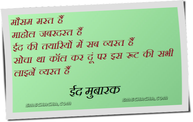eid mubarak message hindi 2017