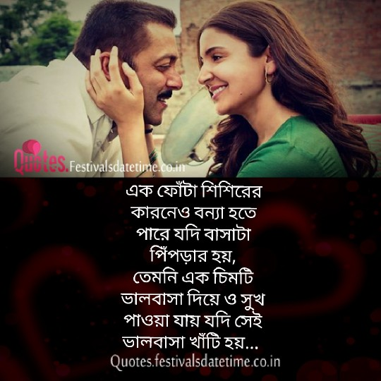 Instagram Bangla Love Shayari Status