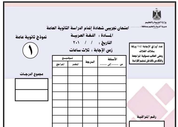 نماذج امتحان اللغة العربية للصف الثالث الثانوي 2018 %25D9%2583%25D8%25B1%25D8%25A7%25D8%25B3%25D9%2587-%25D8%25A7%25D9%2585%25D8%25AA%25D8%25AD%25D8%25A7%25D9%2586-%25D8%25A7%25D9%2584%25D9%2584%25D8%25BA%25D9%2587-%25D8%25A7%25D9%2584%25D8%25B9%25D8%25B1%25D8%25A8%25D9%258A%25D9%2587-%25D9%2586%25D8%25B8%25D8%25A7%25D9%2585-%25D8%25A7%25D9%2584%25D8%25A8%25D9%2588%25D9%2583%25D9%2584%25D9%258A%25D8%25AA-%25D8%25AB%25D8%25A7%25D9%2586%25D9%2588%25D9%258A%25D9%2587-%25D8%25B9%25D8%25A7%25D9%2585%25D9%2587