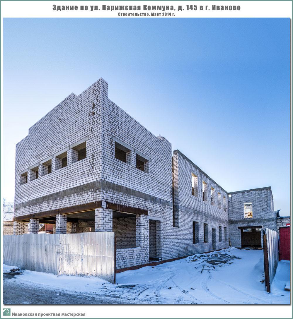 Строительство административного здания г. Иваново