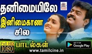 Melody Tamil Songs Thanimayil..