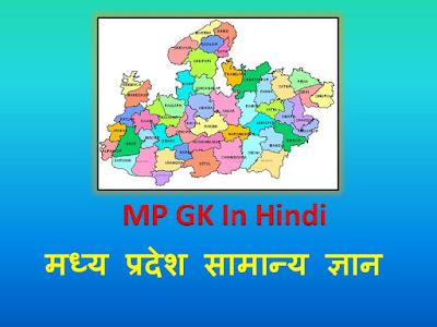 MP GK | MP GK In Hindi | मध्य प्रदेश सामान्य ज्ञान - विविध , मुख्यमंत्रियों की सूचि , राज्यपालों की सूचि , प्रथम व्यक्ति , प्रथम महिला etc -