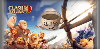تحميل لعبة كلاش اوف كلانس للكمبيوتر والاندرويد clash of clans برابط مباشر