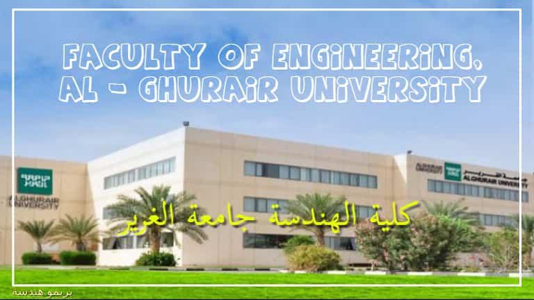 كل ما تريد معرفته عن كلية الهندسة جامعة الغريرالامارتية (شروط التسجيل وتخصصات كلية الهندسة والاقسام)