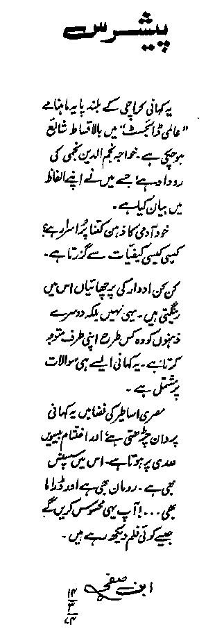 Ibn-e-Safi Urdu Novel Ab Tak Thi Kahan