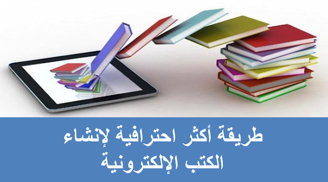 طريقة أكثر احترافية لإنشاء الكتب الإلكترونية