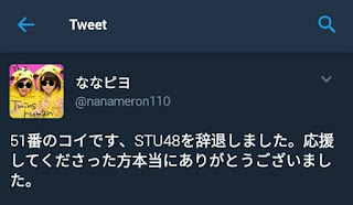 nanameron110 stu48 resign