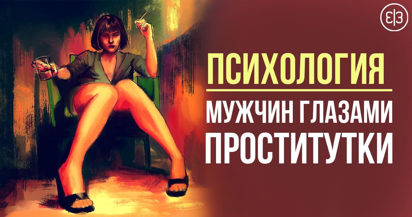 Психология проституток