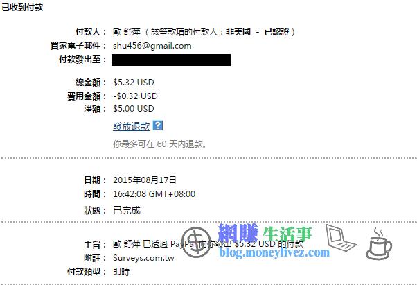 Surveys 台灣市調網 第9次收款圖