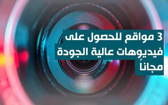 مواقع للحصول على فيديوهات عالية الجودة مجانا