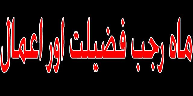 Mah E Rajab Kay Aamal in Urdu