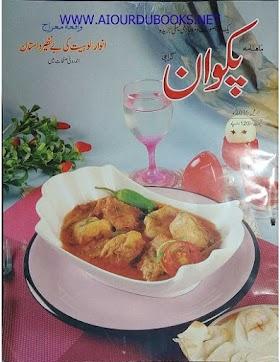 Pakwan Magazine April 2016 pdf