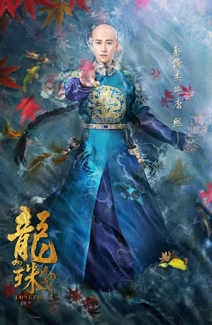Legend of Dragon Pearl Qin Jun Jie