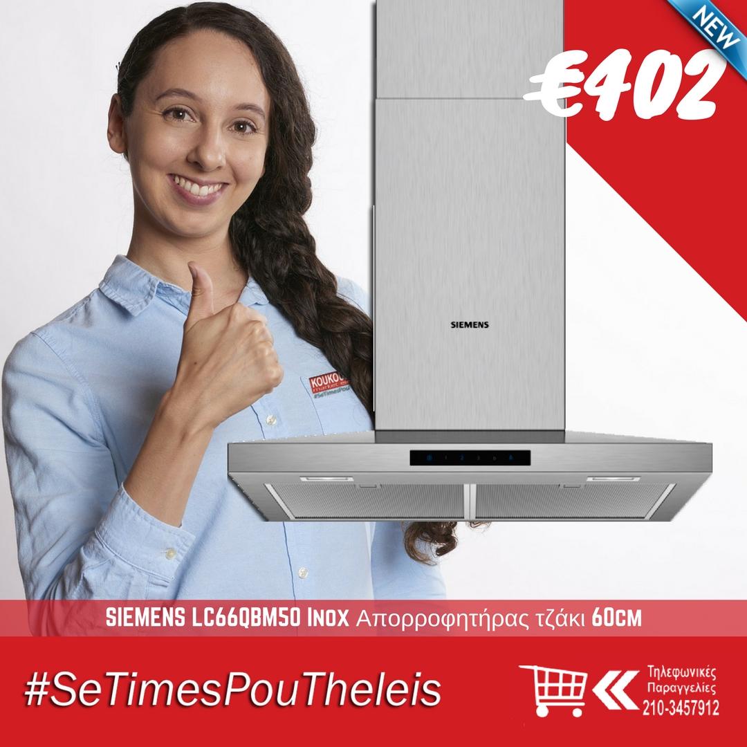 http://koukouzelis.com.gr/-kaminia/9279-siemens-lc66qbm50-inox-60cm.html
