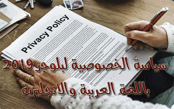 سياسة الخصوصية لبلوجر 2019 باللغة العربية والانجليزية