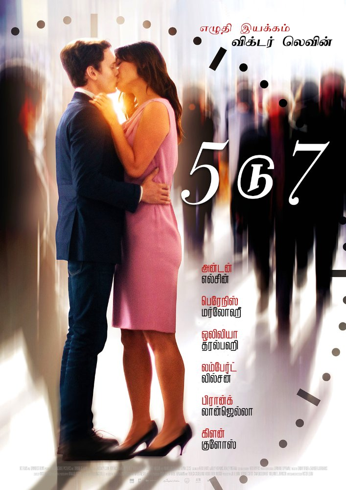 5 To 7 (2014)