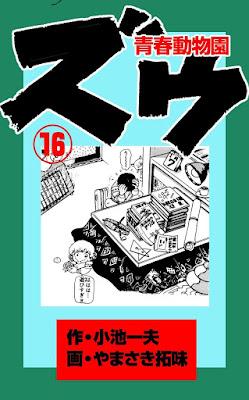[Manga] ズウ~青春動物園 第01-16巻 RAW ZIP RAR DOWNLOAD