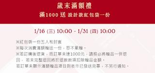 【NET】1月份優惠碼/折價券/折扣碼/coupon