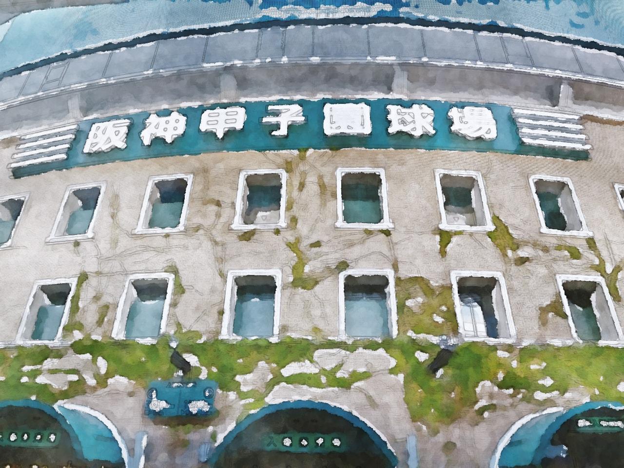 水彩画の阪神甲子園球場外観