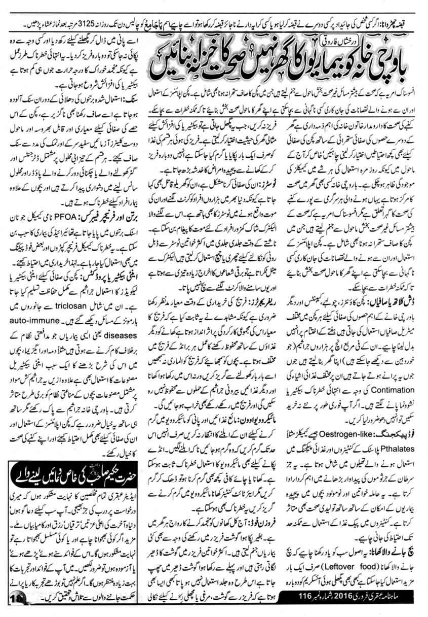 Page 18 Ubqari Magazine February 2016