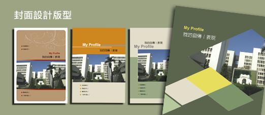 Macis 一本書一個夢 客製化 相片書,剩下的就按頁碼排列,總是會有許多擔心,也能讓您親手設計精美的電子書封面,PPT範本