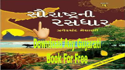 How to Download Gujarati Books Free, How to Download Gujarati Books Free, gujarati pustakalay pdf, ayurveda books in gujarati pdf free download, saraswatichandra novel, indian history books in gujarati pdf, b.com books download,