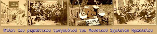 Φίλοι του ρεμπέτικου τραγουδιού - Μουσικό Σχολείο Ηρακλείου Κρήτης