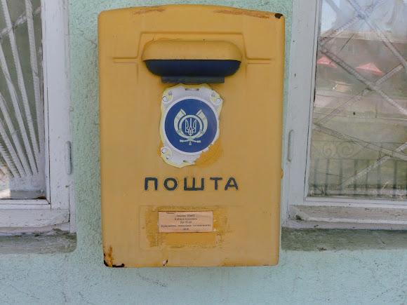 Васильковка. Район Низ. Улица Соборная. Почтовый ящик