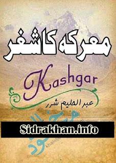 Marka e Kashgar