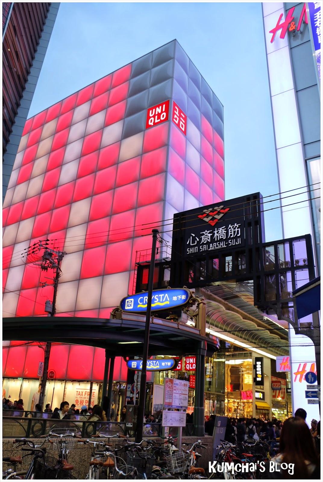 Kumchai Blog: 2015-03-22 京阪自由行 (梅田 大阪)