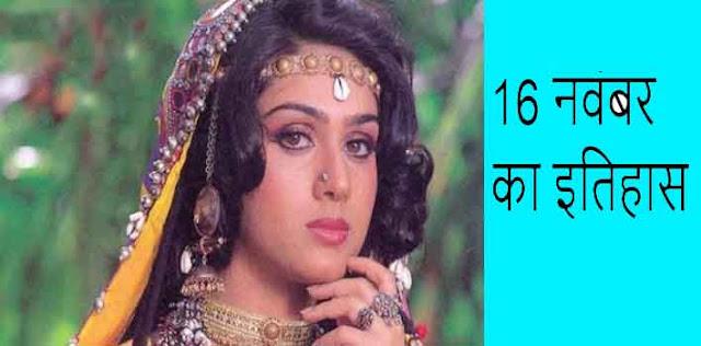 आज ही के दिन बॉलीवुड अभिनेत्री मीनाक्षी शेषाद्री का जन्म हुआ था