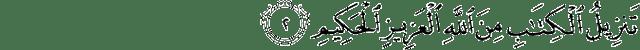 Surat Al-Ahqaf ayat 2