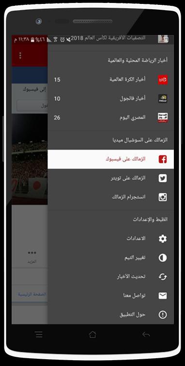 لعشاق نادي الزمالك المصري تطبيق أخبار الزمالك متاح على Google Play