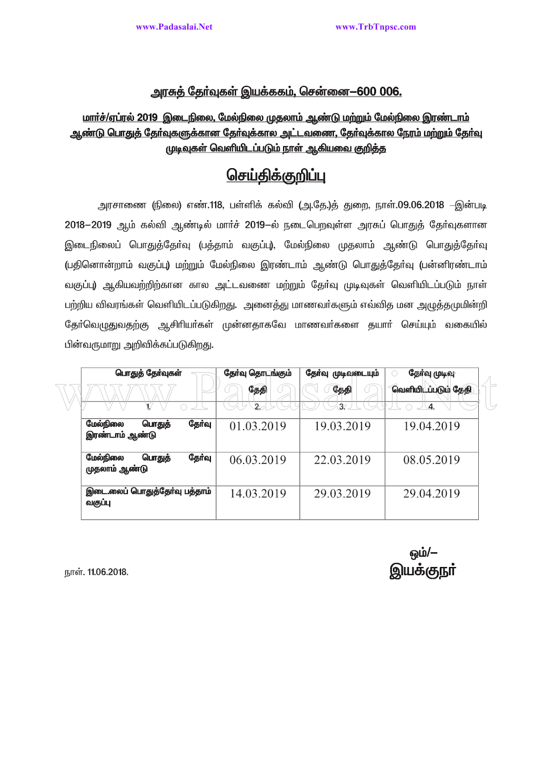 10th, 11th, 12th Public Exam March 2019 - Combined Time