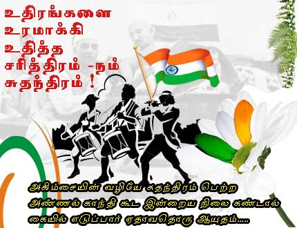 Republic Day Speech In Tamil 2019