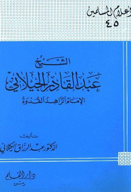 كتب الجيلاني pdf