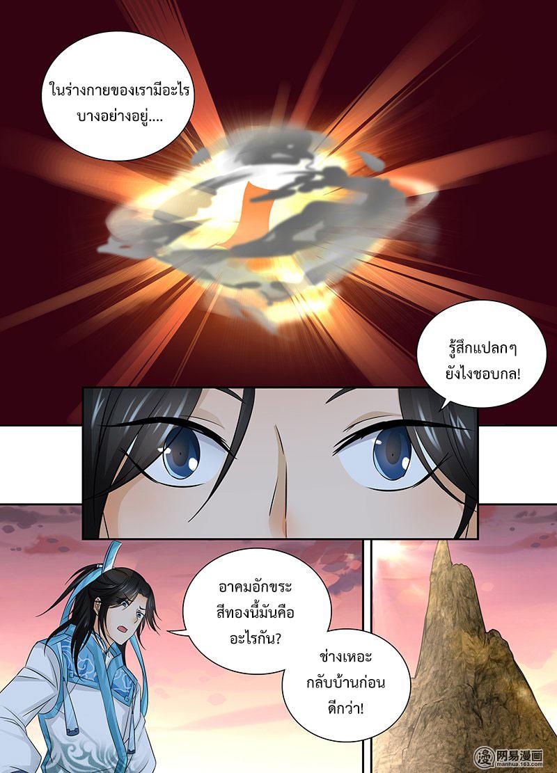 อ่านการ์ตูน Yong Heng Zhi Zun 2 ภาพที่ 5