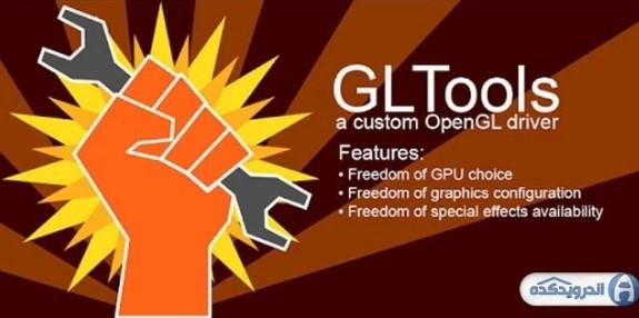 Download GLTools Pro Apk