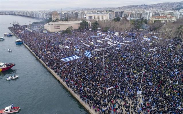 Ολοκληρώθηκε το συλλαλητήριο για τη Μακεδονία - Στους 90.000 ανήλθαν οι συγκεντρωμένοι λέει η αστυνομία