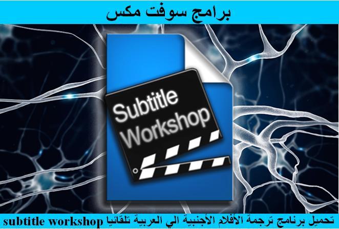 برنامج ترجمة الافلام الاجنبية الى العربية تلقائيا للكمبيوتر