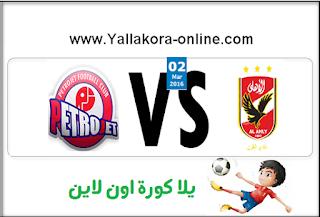 مشاهدة مباراة الاهلي وبتروجيت بث مباشر بتاريخ 02-03-2016 الدوري المصري